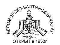работать после поступления в «Администрация Беломорско-Онежского бассейна»