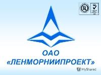 работать после поступления в ОАО «ЛЕНМОРНИИПРОЕКТ»
